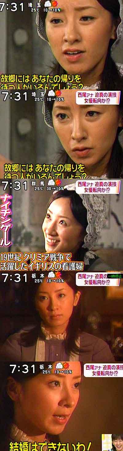 西尾由佳理の画像50299